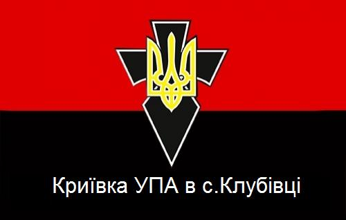 Про криївку УПА у с.Клубівці
